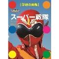 学研の図鑑 スーパー戦隊