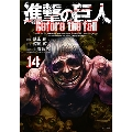 進撃の巨人 Before the fall 14