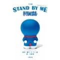 小説 STAND BY ME ドラえもん 小学館文庫