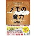 メモの魔力 The Magic of Memo (NewsPicks Book)