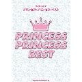 プリンセス・プリンセス・ベスト バンド・スコア