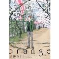 orange 6 -未来- [コミック+DVD]<コブクロ「未来」ミュージックビデオ -orange ver.- DVD付き限定版>