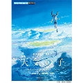 『天気の子』 music by RADWIMPS ピアノ・ミニ・アルバム 中級