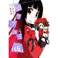 賭ケグルイ(仮) 4