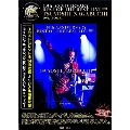 40th ANNIVERSARY BEST OF THE BEST LIVE!!!!! TSUYOSHI NAGABUCHI DVD BOOK [BOOK+DVD]
