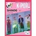 K-POPぴあ vol.4~2018年夏のSHINee 全網羅~