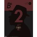 ジャズ・スタンダード・バイブル 2 in B♭ セッションをもっと楽しむ不朽の227曲 [BOOK+CD]