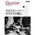 クロスオーバー・ギタリスト列伝 Crossover Guitarists File