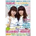 アニカンRヤンヤン!! 特別号 2014 SUMMER ISSUE