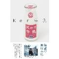 Ken牛乳