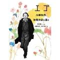 エゴ ~加藤和彦、加藤和彦を語る [BOOK+CD]