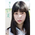 眉村ちあき、二十歳 ~夏~ 眉村ちあき写真集+DVD vol.1 [BOOK+DVD]