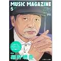 MUSIC MAGAZINE 2011年 5月号