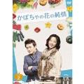 かぼちゃの花の純情 DVD-BOXII