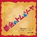 映画「都会のトム&ソーヤ」オリジナル・サウンドトラック<数量限定盤>