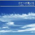 ひとつの歌にも - 石若雅弥: 混声合唱作品集
