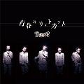 青春はリストカット [CD+DVD]<初回限定盤>