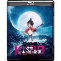 KUBO/クボ 二本の弦の秘密 3D&2D Blu-ray プレミアム・エディション