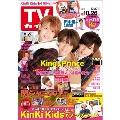 TVガイド 関東版 2018年10月26日号