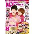 月刊TVガイド関東版 2019年3月号