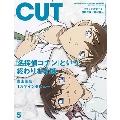 Cut 2019年5月号