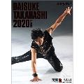 髙橋大輔 カレンダー 2020
