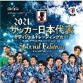 EPOCH 2021 サッカー日本代表 オフィシャルトレーディングカード スペシャルエディション(1パック5枚入り)