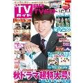 月刊TVガイド関西版 2019年11月号
