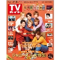 TVガイド 岡山・香川・愛媛・高知版 2019年11月8日号