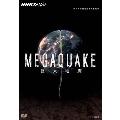 NHKスペシャル MEGAQUAKE 第3回 巨大都市(メガシティ)を未知の揺れが襲う 長周期地震動の脅威