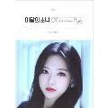 Olivia Hye: 1st Single