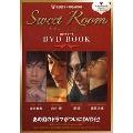 Sweet Room コンプリートDVD BOOK [BOOK+DVD]