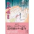 ジブリの教科書19 かぐや姫の物語