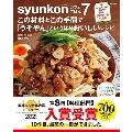 syunkonカフェごはん 7
