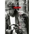 ボブ・ディラン マイ・バック・ペイジズ (KAWADE夢ムック 文藝別冊)