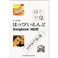 ギター弾き語り はっぴいえんど Songbook 改訂版
