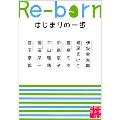 Re-born はじまりの一歩
