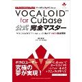 ボーカロイド for Cubase 公式完全マスター ~VOCALOID Editor for CUBASE NEO徹底解説~