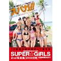 SUPER☆GiRLS 2nd写真集 「スパガ!!」 [BOOK+DVD]