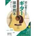 初心者のためのギター基礎教本 指型コードダイヤグラムで気軽に楽しめる!
