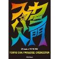 スカパラ入門 [BOOK+CD]