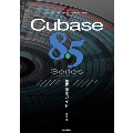 Cubase8.5 Series 徹底操作ガイド