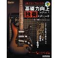 ソロ・ギターでうまくなる! 基礎力向上のための独奏エチュード [BOOK+CD]