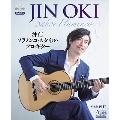 沖仁フラメンコ・スタイル・ソロ・ギター [BOOK+DVD]