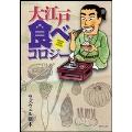 大江戸 食べコロジー