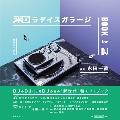 和ラダイスガラージ BOOK for DJ