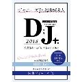 別冊ジャニーズJr. 『D;J+.』 2018