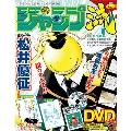 ジャンプ流! 2016年4月7日号 [MAGAZINE+DVD]