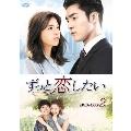 ずっと恋したい DVD-BOX2