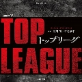 連続ドラマW「トップリーグ」オリジナル・サウンドトラック